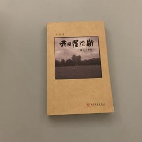 我的罗陀斯:上海七十年代
