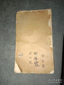 潘齡皋太史手札    第二集