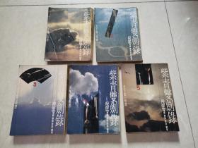 香港老版經典武俠小說:紫青雙劍錄〔1-5〕