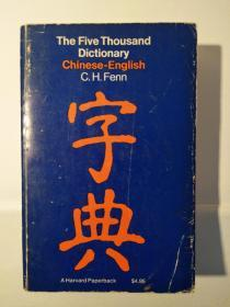 The Five Thousand Dictionary: Chinese-English