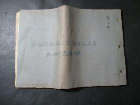 華北統稅總局暨附屬各局屬三十四年度編制表   合訂本