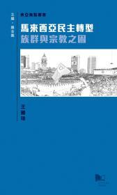 馬來西亞民主轉型:族群與宗教之困/王國璋/香港城市大學出版社