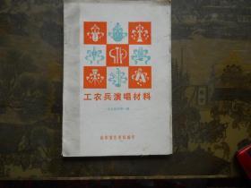 宸ュ啘鍏垫紨鍞辨潗鏂�1975骞寸1杈�