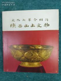文化大革命期间陜西出土文物 (精装 1973年8月1版1印 只印4000本)
