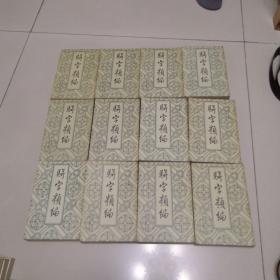 骈字类编(十二册全)据上海同文书局石印本影印(1984年一版一印)品好**非馆藏*
