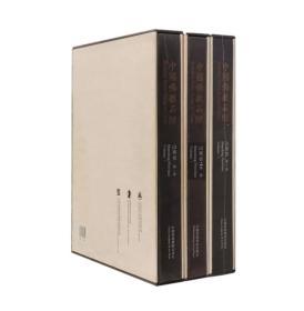 《中國佛教石經 · 山東省》第一、二、三卷