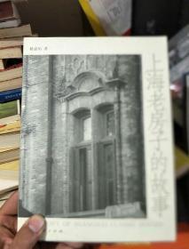 上海老房子的故事。