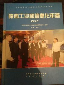 陕西工业和信息化年鉴2017