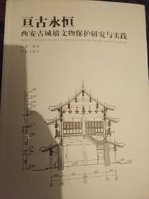 亘古永恒 西安古城墙文物保护研究与实践