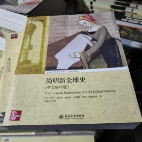 简明新全球史:Traditions & Encounters: A Brief Global History