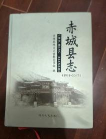 赤城縣志(1991-2007)