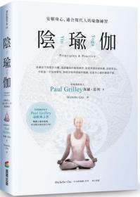 陰瑜伽:安頓身心,適合現代人的瑜伽練習/保羅?葛利/商周出版