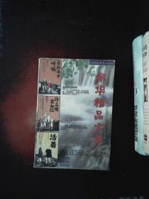 Yuhua Collection