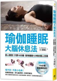 瑜伽睡眠大腦休息法:真人實證!只要15分鐘,就有睡飽1小時的驚人效果(超值收錄105分鐘瑜伽睡眠導引CD、QR Code)/王羽暄/快樂文化