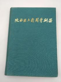 陜西出土商周青铜器(一) 精装 1979年10月1版1印 只印3200本