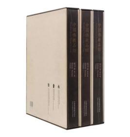 《中國佛教石經 · 四川省》第一、二、三卷