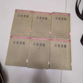 中国近代史资料丛刊 洋务运动(3,4,5,6,7,8)全八册少1,2  6本合卖
