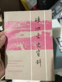 嵊泗文史資料(第一輯)
