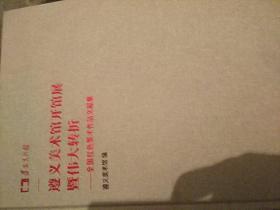 遵义美术馆开馆及伟大转折—全国红色美术作品文献集