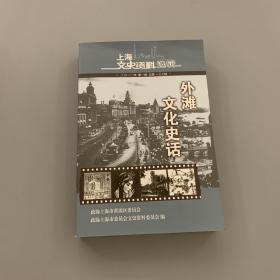 外滩文化史话(上海文史资料选辑)