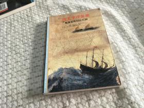 發現之旅:南太平洋征旅,,