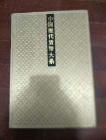 中國歷代貨幣大系(6)清錢幣,8開精裝,缺書衣和外盒