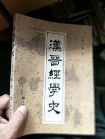 漢晉經學史