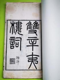 閩縣李宗祎《雙辛夷樓詞二卷》,光緒戊戌滕王閣木刻本