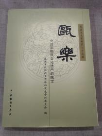 甌樂 中國非物質文化遺產的魂寶