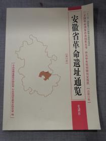 安徽省革命遺址通覽 蕪湖市(16開129頁,內多圖片)