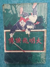 大明飞侠传 (1929年8月初版)