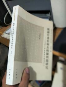 戰國竹書形制及相關問題研究:清華大學藏戰國竹簡為中心