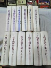張之洞全集 全12冊 精裝本