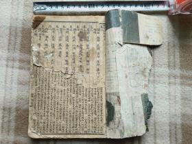 孔563,驗方新編、一套合訂本、后面缺幾頁