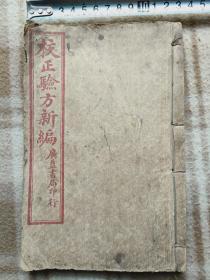 孔564,驗方新編、卷一到卷十合訂本