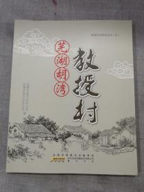 蕪湖胡灣教授村