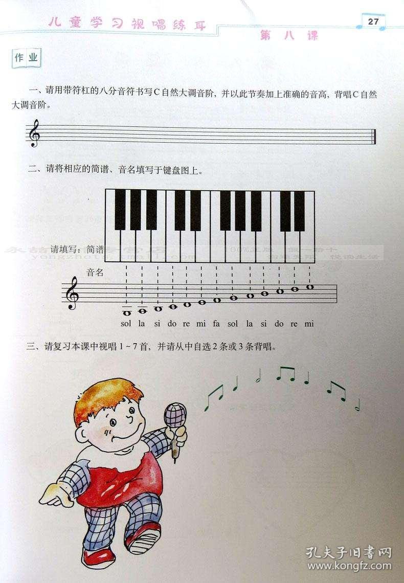 乐理视唱曲谱_孩子上乐理视唱课图片