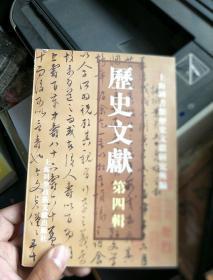 歷史文獻第四輯-上海圖書館歷史文獻研究所編