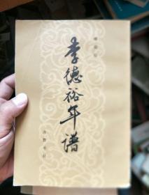 李德裕年譜(齊魯書社84年1版1印,僅2000冊)
