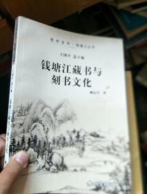 錢塘江藏書與刻書文化