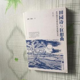 田园诗与狂想曲:关中模式与前近代社会的再认识【秦晖签赠本】
