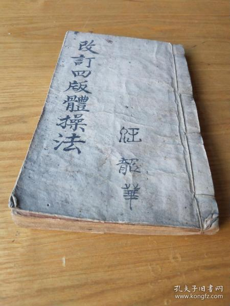 """Revised four editions of gymnastics law"", military science, military books, Beiyang Army training rules in the late Qing Dynasty. Qing Guangxu published, a complete set. Size 17, 7X11X1, 5cm"