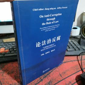 "论法治反腐:""反腐败法制建设""国际学术研讨会论文集:proceedings of international workshop on anti-corruption and innovation of the legal system"