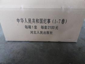 中華人民共和國紀事 全七冊 原箱 未拆封