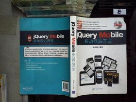 jQuery Mobile移动网站开发 有盘