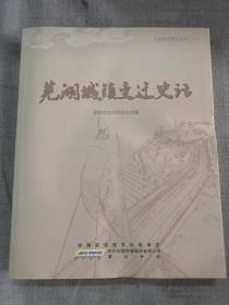 蕪湖城鎮變遷史話