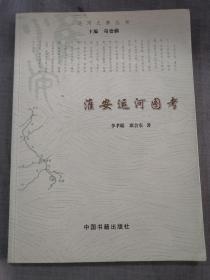 淮安運河圖考 (運河之都叢書)