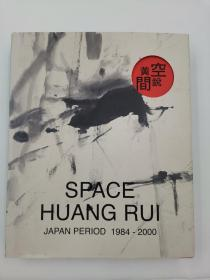 黄锐空间 SPACE HUANG RUI JAPAN PERIOD 1984-2000(