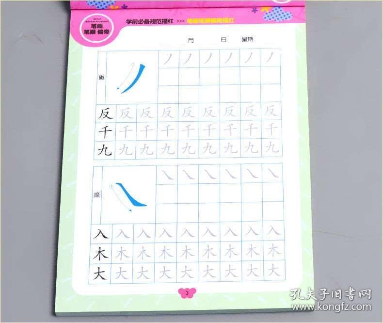 笔画笔顺偏旁描红幼小衔接汉字笔画学前必备铅笔规范书写描红本