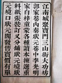 李光明莊刻書兩種——《空谷傳聲》《陳方七局》